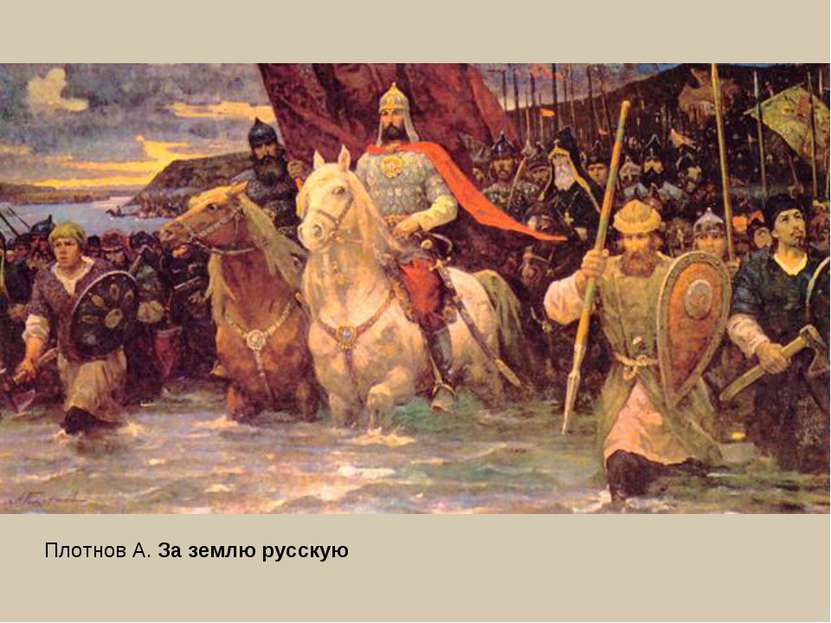 Плотнов А. За землю русскую