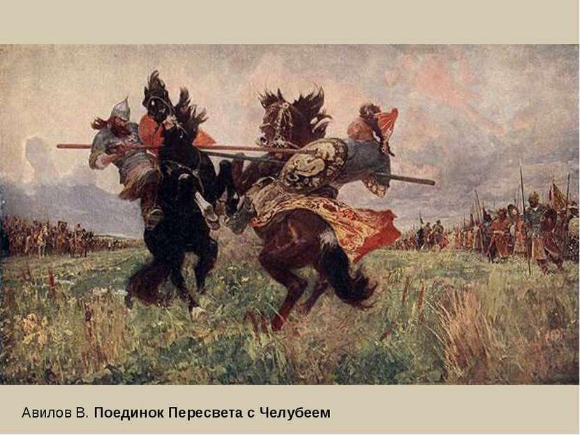 Авилов В. Поединок Пересвета с Челубеем