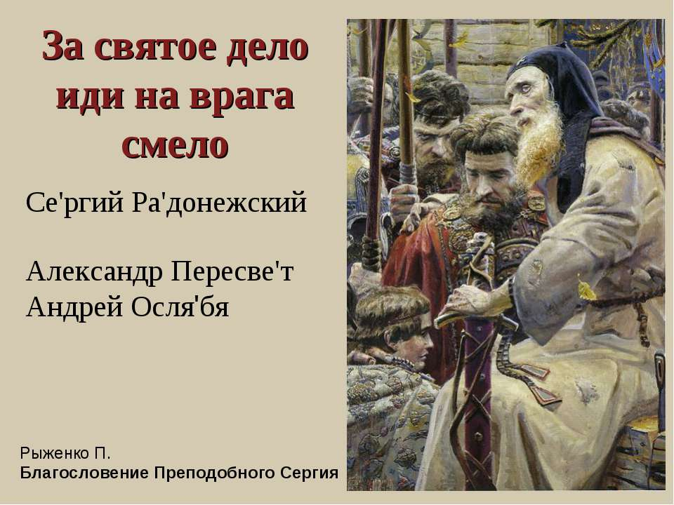 За святое дело иди на врага смело Се'ргий Ра'донежский Рыженко П. Благословен...