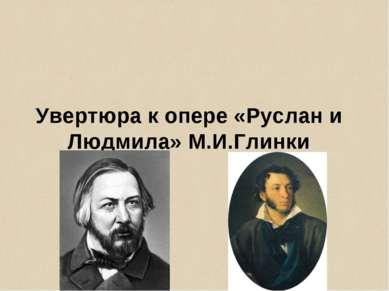 Увертюра к опере «Руслан и Людмила» М.И.Глинки