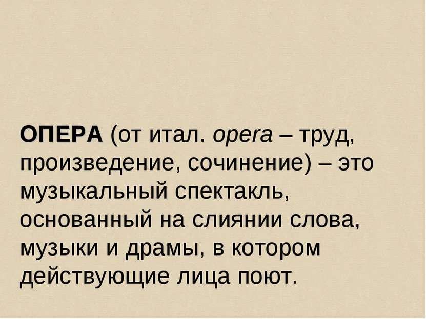 ОПЕРА (от итал. opera – труд, произведение, сочинение) – это музыкальный спек...