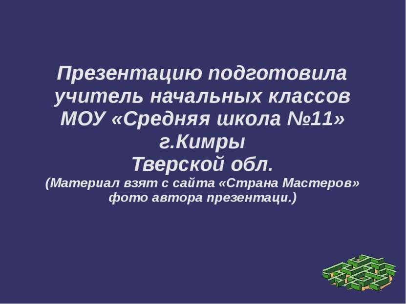 Презентацию подготовила учитель начальных классов МОУ «Средняя школа №11» г.К...