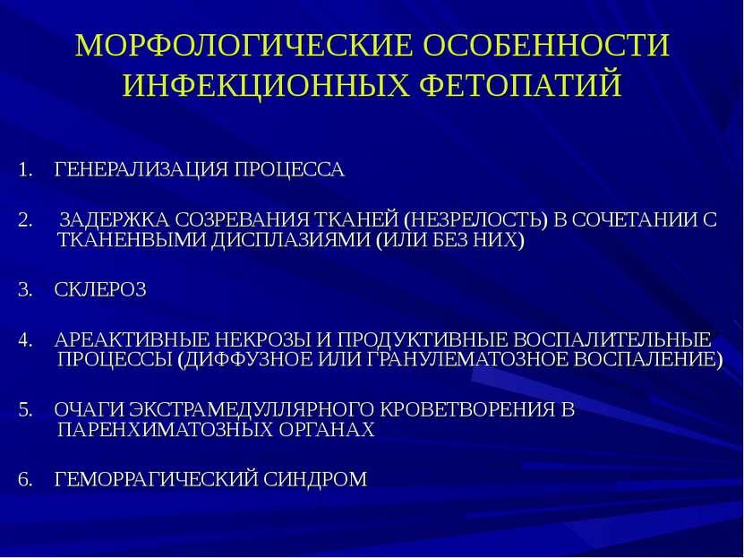 МОРФОЛОГИЧЕСКИЕ ОСОБЕННОСТИ ИНФЕКЦИОННЫХ ФЕТОПАТИЙ 1. ГЕНЕРАЛИЗАЦИЯ ПРОЦЕССА ...
