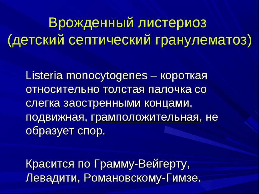 Врожденный листериоз (детский септический гранулематоз) Listeria monocytogene...