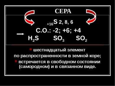 СЕРА шестнадцатый элемент по распространенности в земной коре; встречается в ...