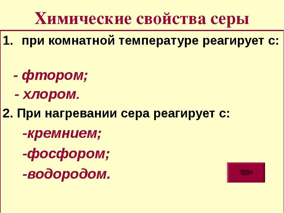 Химические свойства серы при комнатной температуре реагирует с: - фтором; - х...