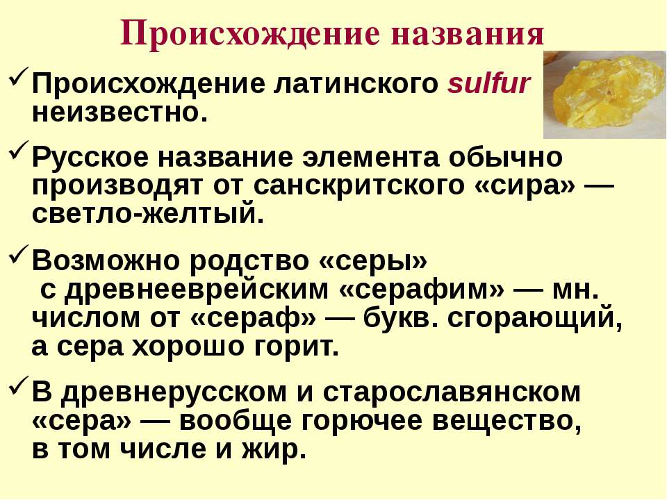 Происхождение названия Происхождение латинского sulfur неизвестно. Русское на...