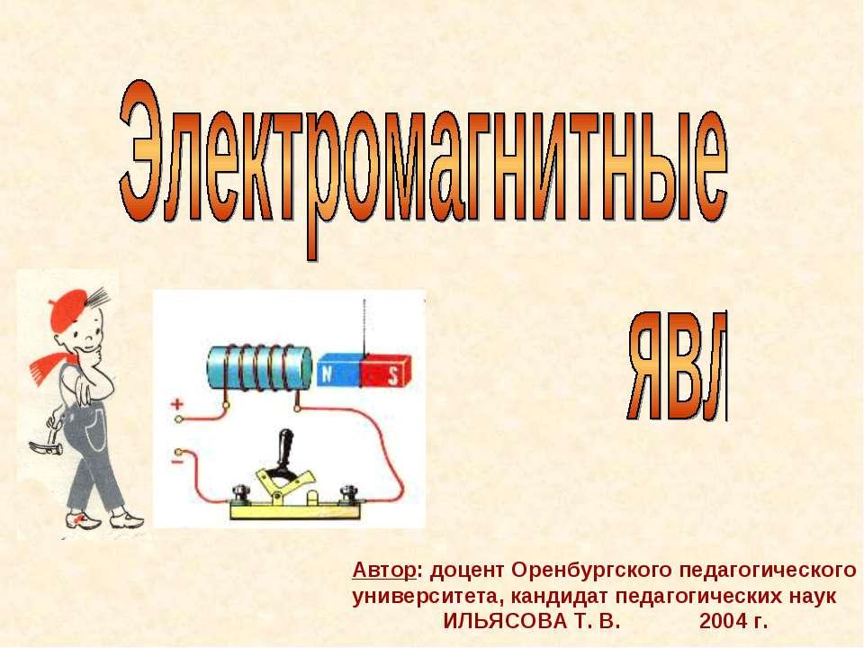 Автор: доцент Оренбургского педагогического университета, кандидат педагогиче...