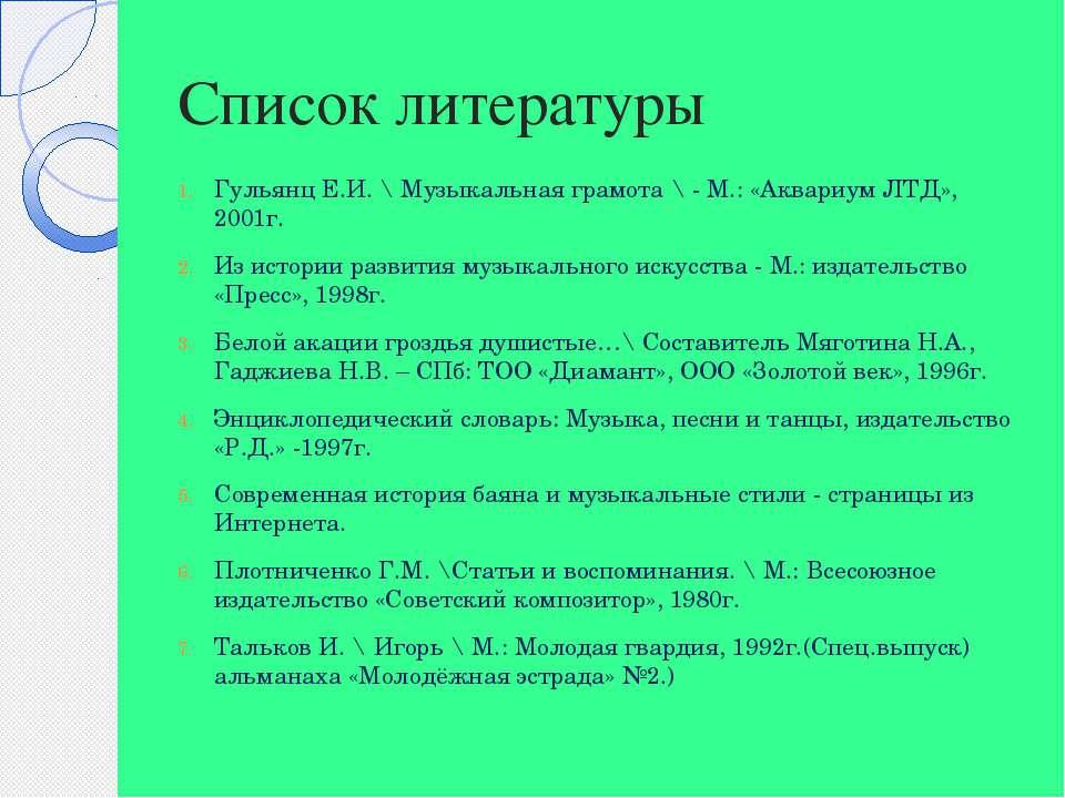 Список литературы Гульянц Е.И. \ Музыкальная грамота \ - М.: «Аквариум ЛТД», ...