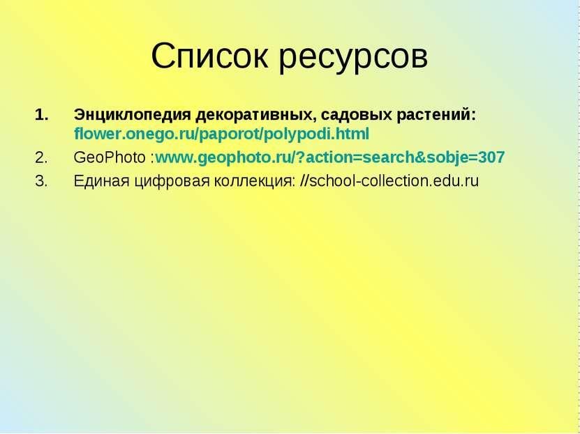 Список ресурсов Энциклопедия декоративных, садовых растений: flower.onego.ru/...