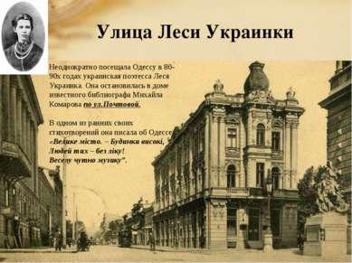 Улица Леси Украинки Неоднократно посещала Одессу в 80-90х годах украинская по...
