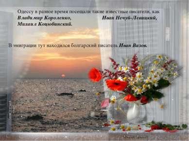 Одессу в разное время посещали такие известные писатели, как Владимир Королен...