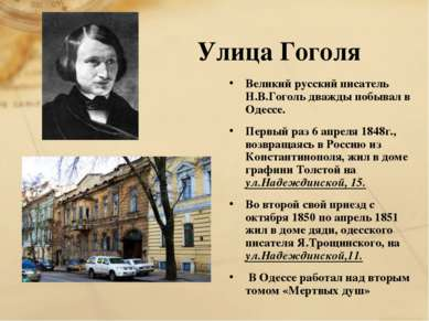 Улица Гоголя Великий русский писатель Н.В.Гоголь дважды побывал в Одессе. Пер...
