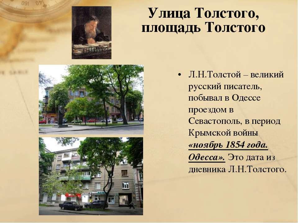 Улица Толстого, площадь Толстого Л.Н.Толстой – великий русский писатель, побы...