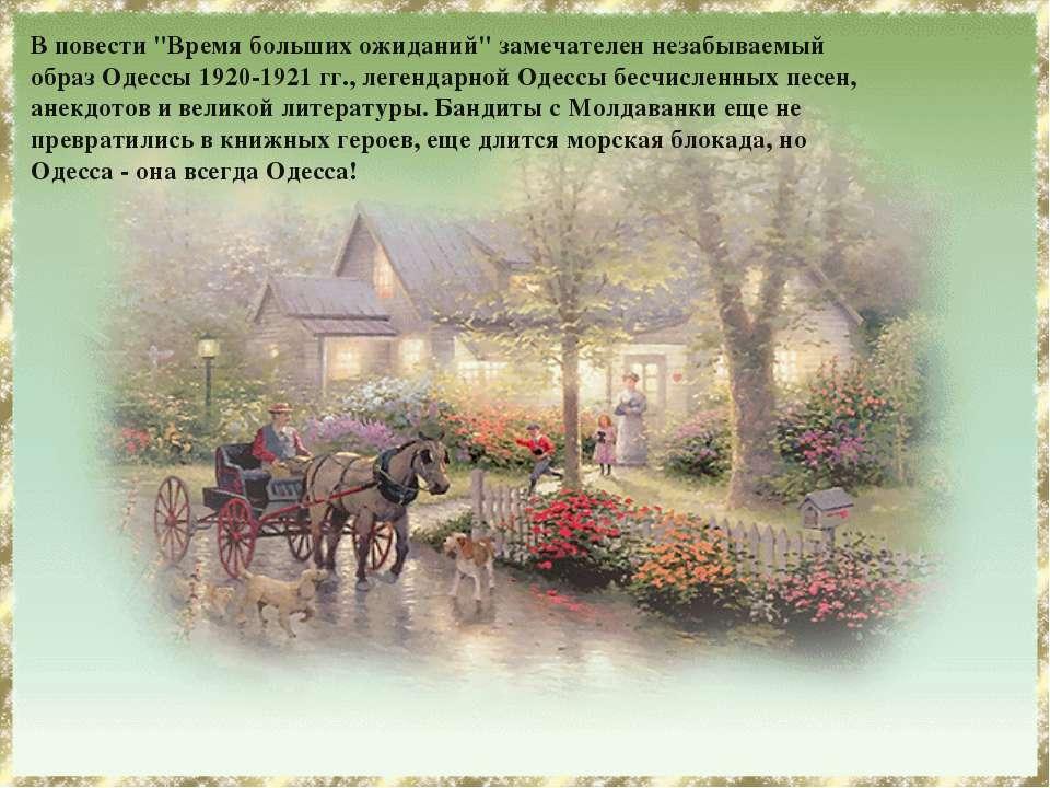 """В повести """"Время больших ожиданий"""" замечателен незабываемый образ Одессы 1920..."""