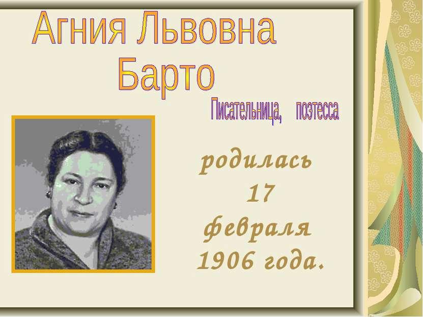 родилась 17 февраля 1906 года.