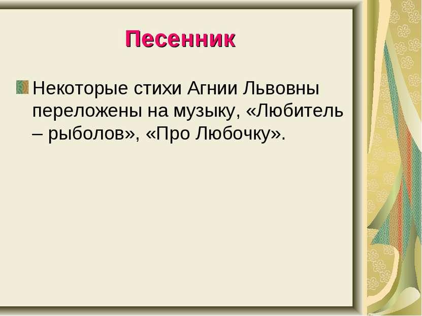 Песенник Некоторые стихи Агнии Львовны переложены на музыку, «Любитель – рыбо...