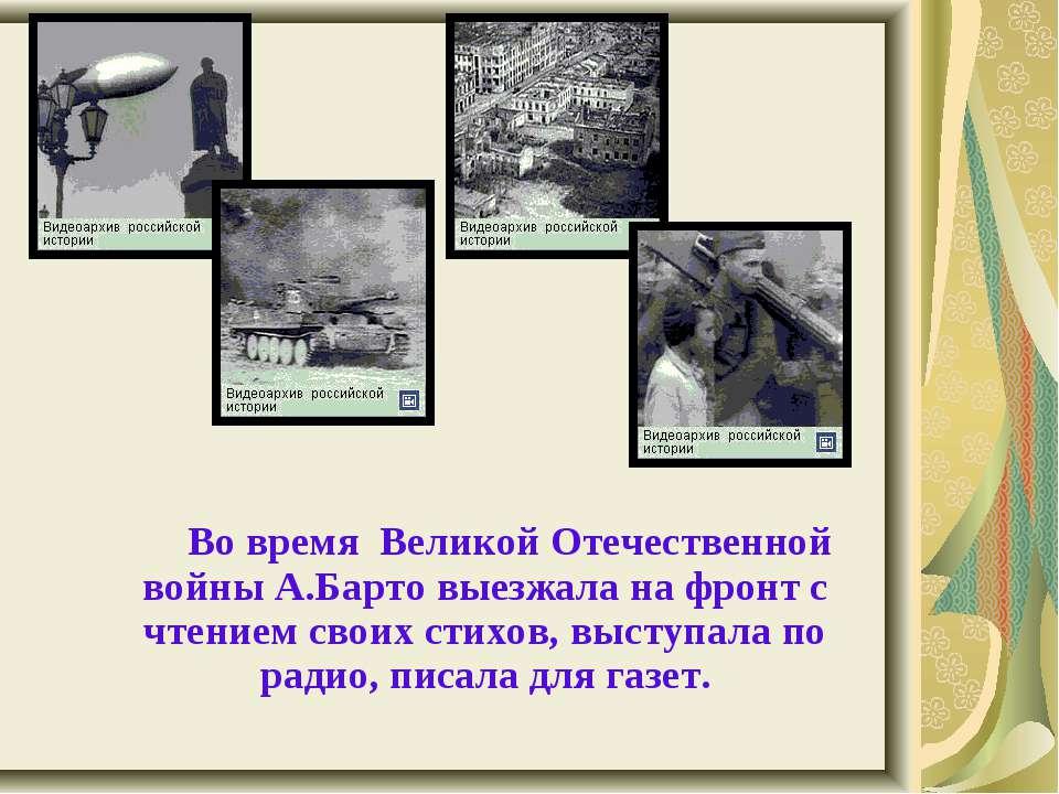 Во время Великой Отечественной войны А.Барто выезжала на фронт с чтением свои...