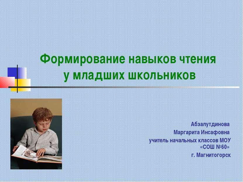Формирование навыков чтения у младших школьников Абзалутдинова Маргарита Инса...