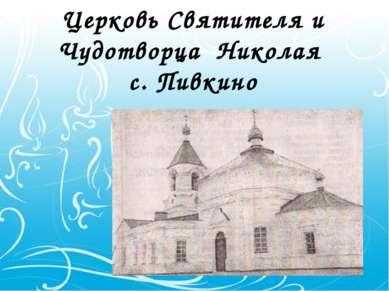 Церковь Святителя и Чудотворца Николая с. Пивкино