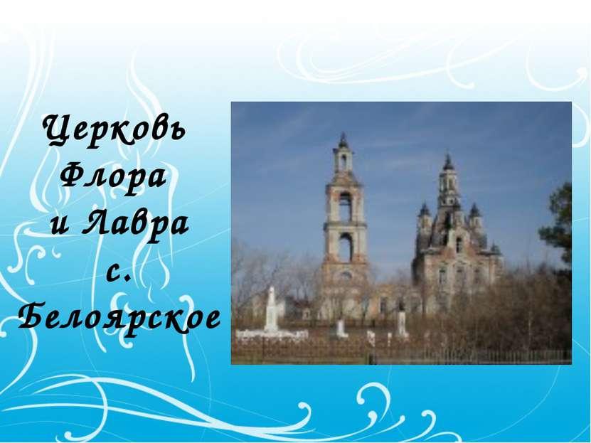 Церковь Флора и Лавра с. Белоярское