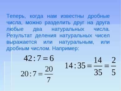 Теперь, когда нам известны дробные числа, можно разделить друг на друга любые...