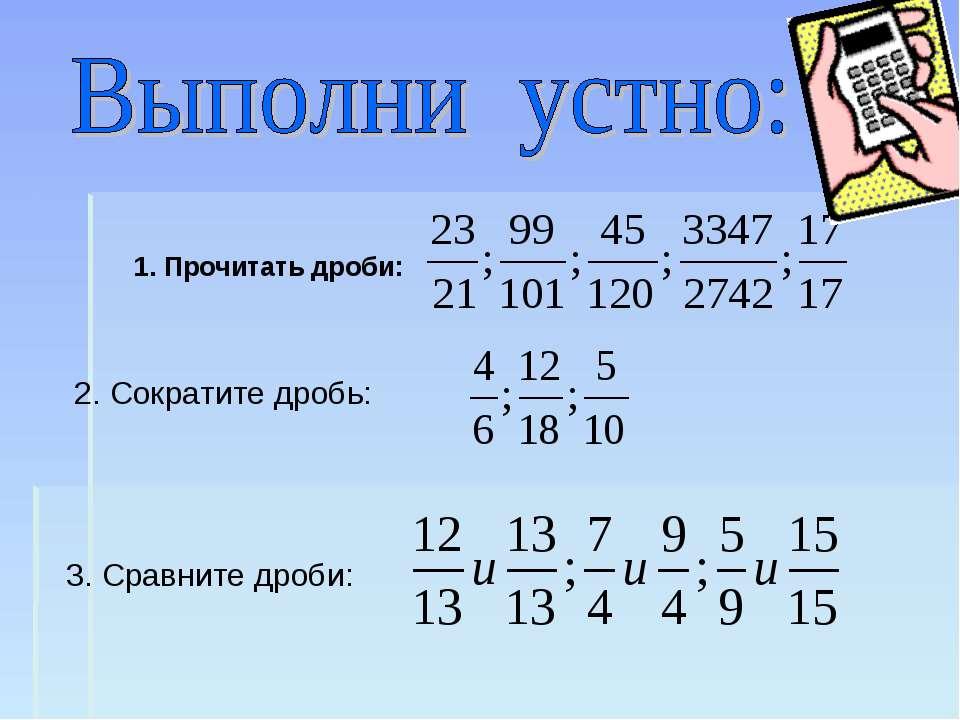 3. Сравните дроби: