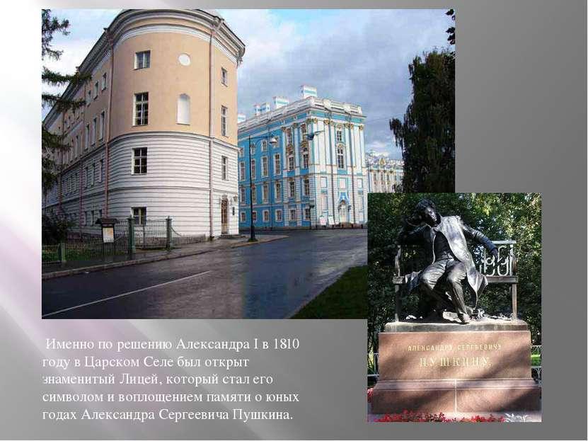 Именно по решению Александра I в 1810 году в Царском Селе был открыт знаменит...