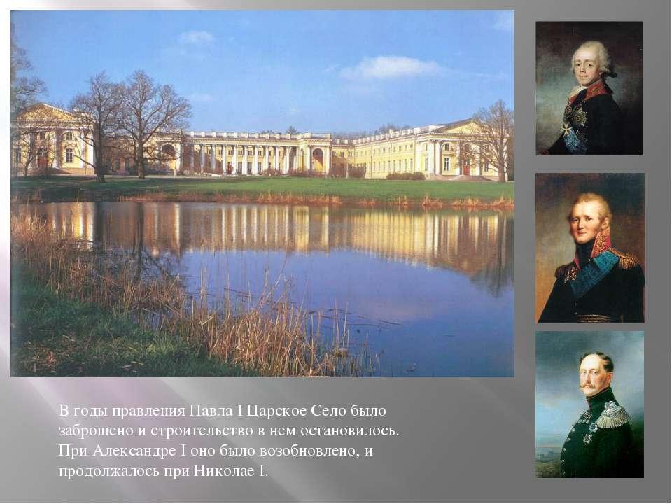 В годы правления Павла I Царское Село было заброшено и строительство в нем ос...