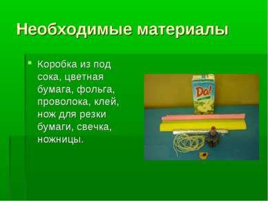 Необходимые материалы Коробка из под сока, цветная бумага, фольга, проволока,...