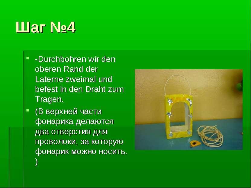 Шаг №4 -Durchbohren wir den oberen Rand der Laterne zweimal und befest in den...