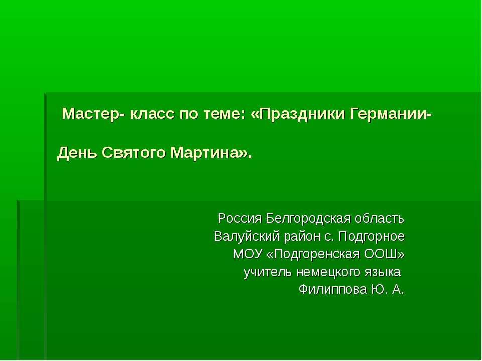 Мастер- класс по теме: «Праздники Германии- День Святого Мартина». Россия Бел...