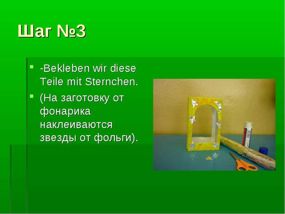 Шаг №3 -Bekleben wir diese Teile mit Sternchen. (На заготовку от фонарика нак...