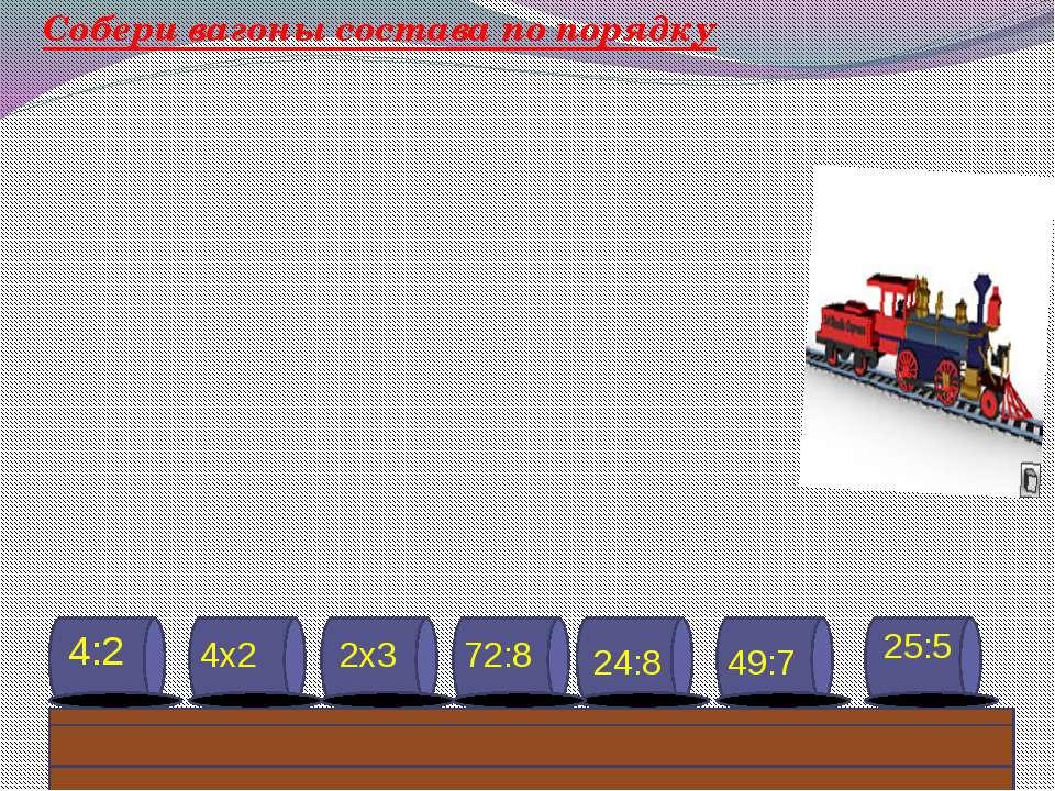 Собери вагоны состава по порядку 4:2 24:8 25:5 2х3 49:7 4х2 72:8