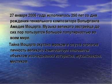 27 января 2006 года исполнилось 250 лет со дня рождения гениального композито...