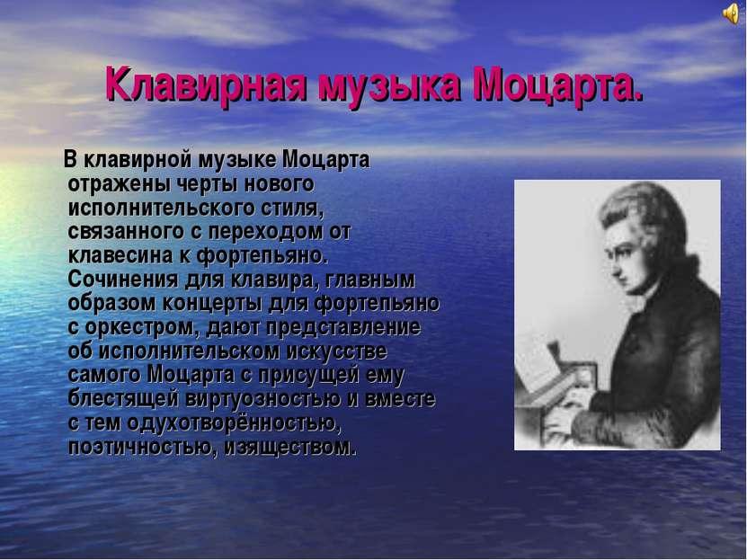 Клавирная музыка Моцарта. В клавирной музыке Моцарта отражены черты нового ис...