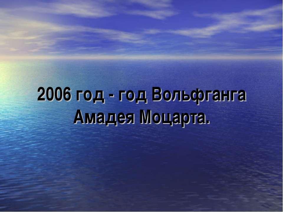 2006 год - год Вольфганга Амадея Моцарта.