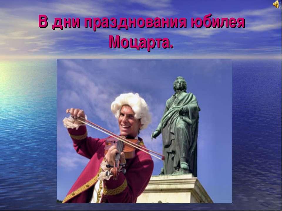 В дни празднования юбилея Моцарта.