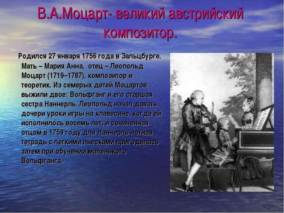 В.А.Моцарт- великий австрийский композитор. Родился 27 января 1756 года в Зал...