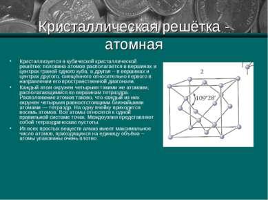 Кристаллическая решётка - атомная Кристаллизуется в кубической кристаллическо...