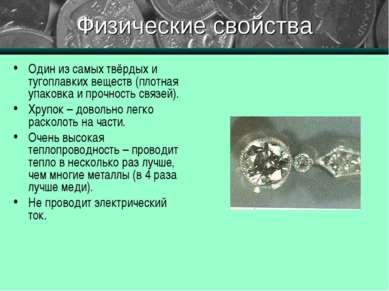 Физические свойства Один из самых твёрдых и тугоплавких веществ (плотная упак...