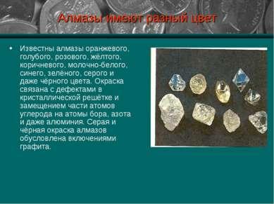 Алмазы имеют разный цвет Известны алмазы оранжевого, голубого, розового, жёлт...
