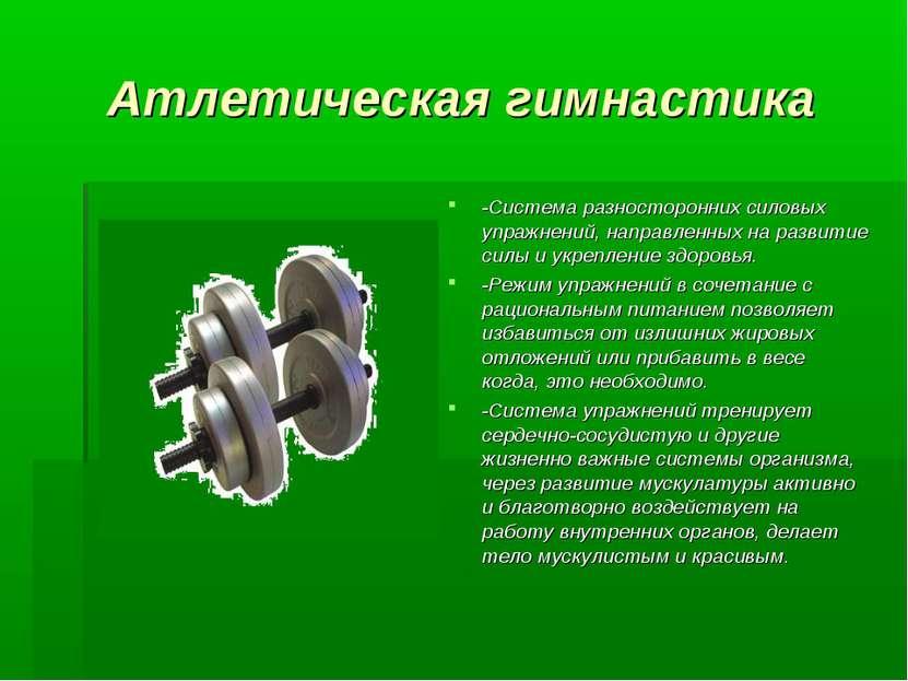Атлетическая гимнастика -Система разносторонних силовых упражнений, направлен...