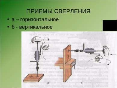 ПРИЕМЫ СВЕРЛЕНИЯ а – горизонтальное б - вертикальное