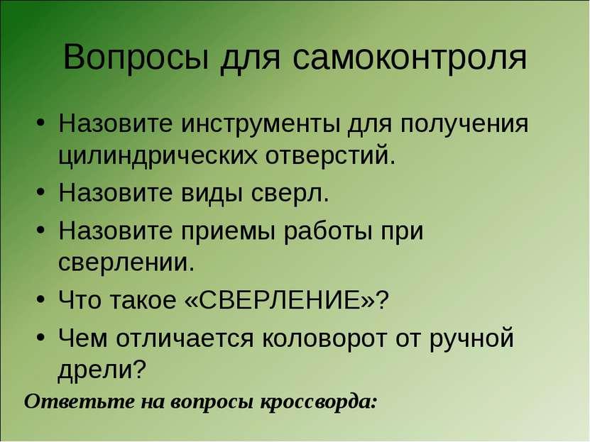 Вопросы для самоконтроля Назовите инструменты для получения цилиндрических от...