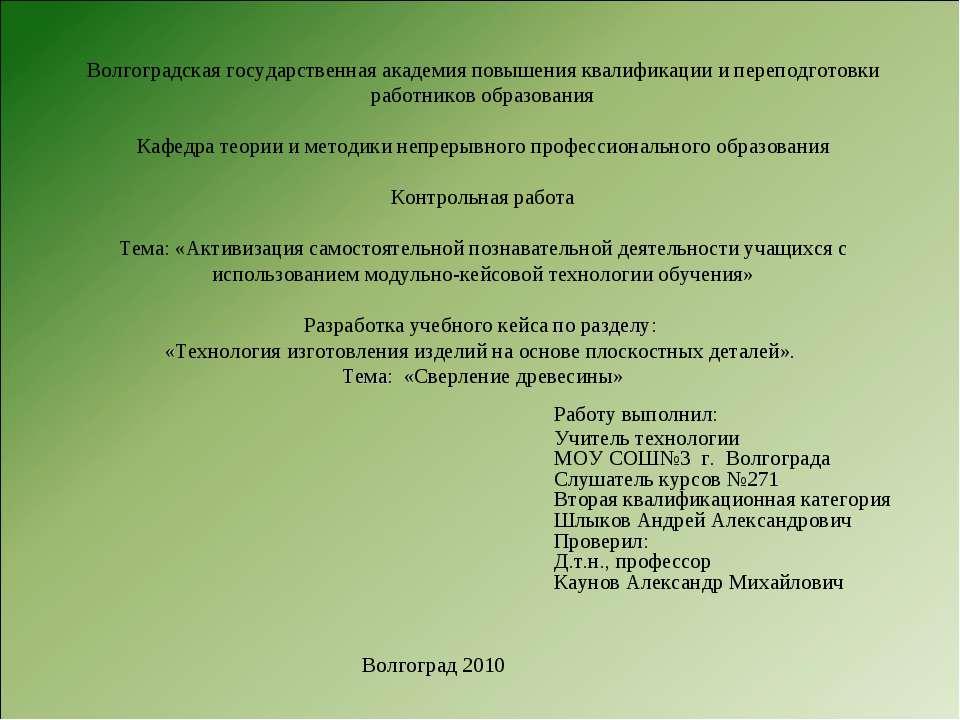 Волгоградская государственная академия повышения квалификации и переподготовк...