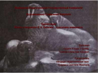 Выполнил студент III кура II группы Таничев Станислав Юрьевич Руководитель ка...