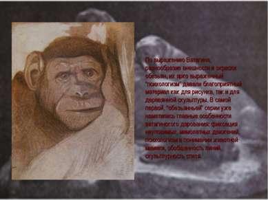 По выражению Ватагина, разнообразие внешности и окраски обезьян, их ярко выра...