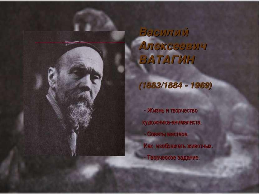 Василий Алексеевич ВАТАГИН (1883/1884 - 1969) - Жизнь и творчество художника-...