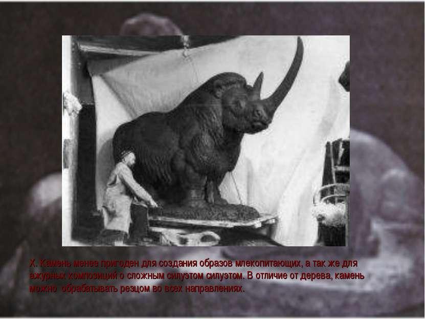 X. Камень менее пригоден для создания образов млекопитающих, а так же для ажу...